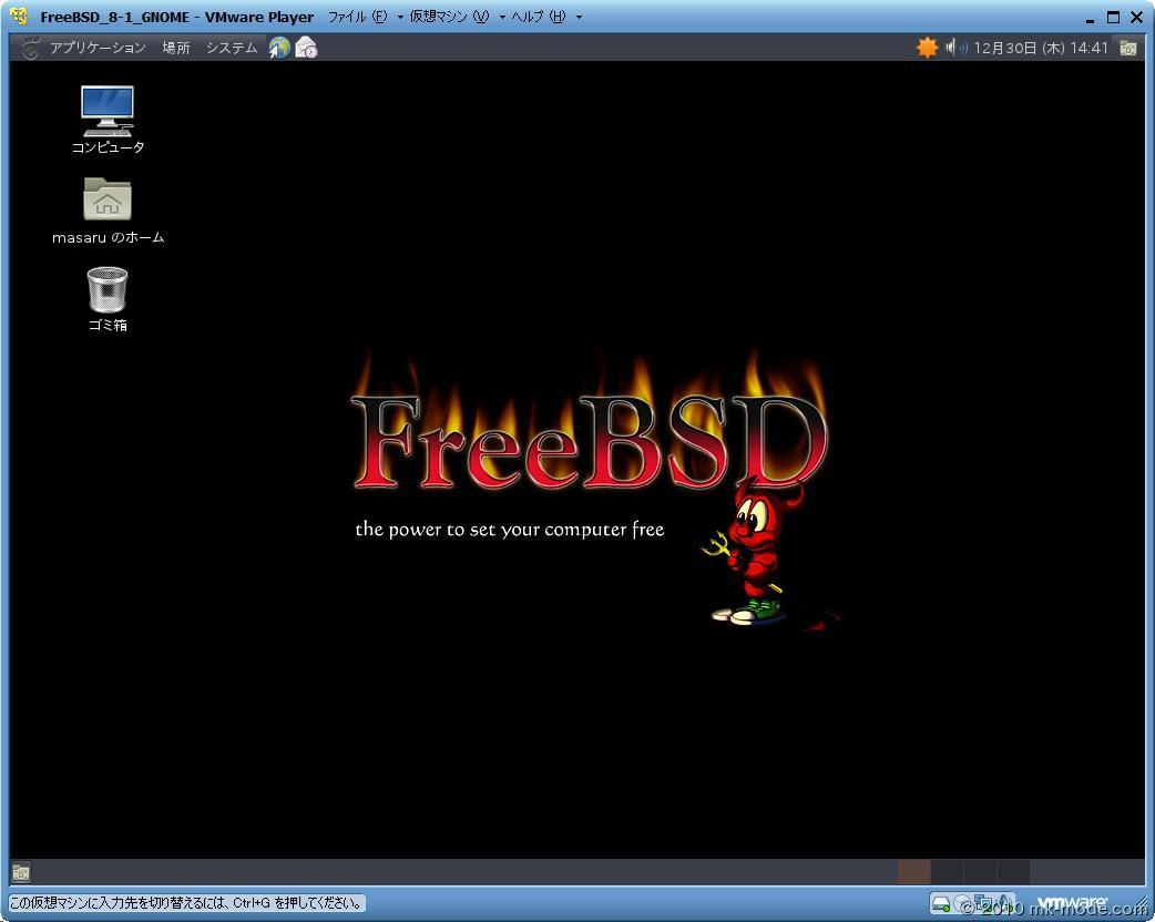 FREEBSD-GNOME_ON_VMWARE